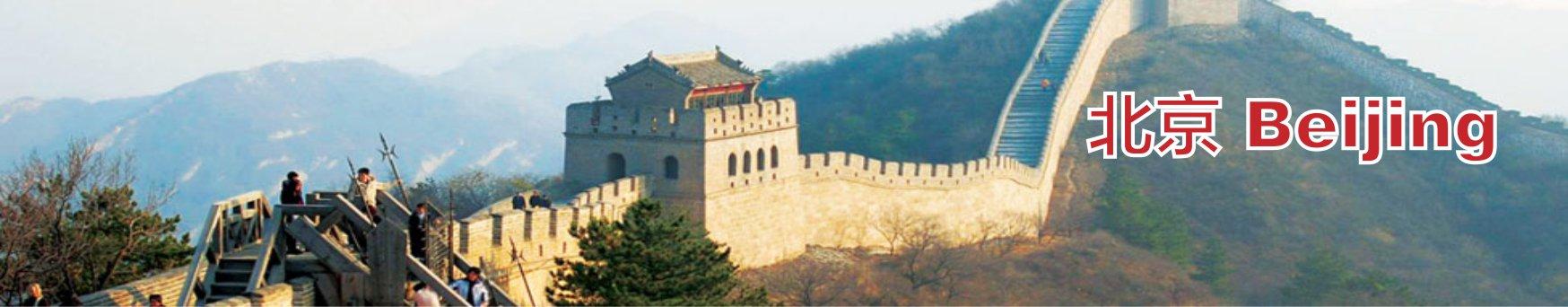 เรียนต่อจีน ที่ Beijing (ปักกิ่ง) และมาหาลัยแนะนำ